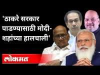 हेरगिरी करुन मोदी शहांना सरकार पाडायचंय   PM Modi And Amit Shah   MahaVikas Aghadi   Pegasus Hacking