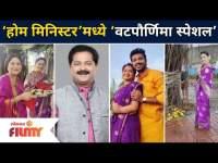 Vat Purnima Celebration In Home Minister Serial | होम मिनिस्टरमध्ये वटपौर्णिमा स्पेशल | Lokmat Filmy