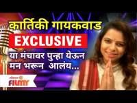 Exclusive - Kartiki Gaikwad Interview | 'सारेगमप लिटिल चॅम्प्स'मध्ये कार्तिकी परिक्षकाच्या भूमिकेत