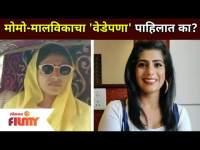 Yeu kashi Tashi mi nandayala |Momo- Malvikaचा 'वेडेपणा' पाहिलात का?Mira Jagannath & Aditi Sarangdhar