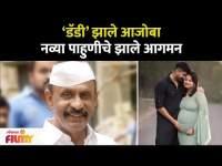 Arun Gawli झाले आजोबा नव्या पाहुणीचे झाले आगमन | Yogita Gawli, Akshay Waghmare | Lokmat Filmy