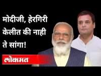 'पेगॅसस'वर मोदी का बोलत नाहीत? Rahul Gandhi On Pm Modi | Pegasus Hacking | India News