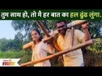तुम साथ हो, तो मै हर बात का हल ढुंढ लुंगा | Kushal Badrike And Wife | Lokmat Filmy