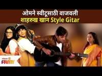 ओमने स्वीटूसाठी वाजवली शाहरुख खान स्टाईल गिटार | Yeu Kashi Tashi Mi Nandayala | Om And Sweetu