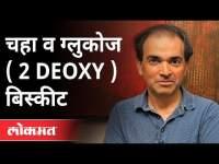 """चहा व ग्लुकोज ( 2 Deoxy) बिस्कीट"" | Dr. Ravi Godse On 2-Deoxy-D-Glucose | New Strain Of Coronavirus"