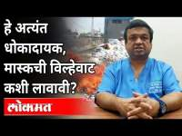 मास्कची विल्हेवाट कशी लावावी? How To Disposed Off Mask After Use? Dr.Rahul Pandit | New Covid Strain