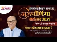 गुरुपौर्णिमा विशेष - हे सद्गुरू वेगळेच   Guru Purnima 2021   Pralhad Wamanrao Pai