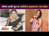 श्रीमंत घरची सुन या मालिकेत झळकणार नवा चेहरा | New Face Coimg In Shrimantachi Sun Serial