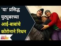 YouTuber Bhuvan Bam Parents Death | 'या' प्रसिद्ध युट्युबरच्या आई बाबांचे Corona Virus ने निधन