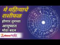 मे राशीफळ - होणार तुमच्या आयुष्यात मोठा बदल   May Month 2021 Rashifal   Horoscope May month 2021