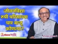 जीवनविद्या रुपी परिसाच्या चार बाजू कोणत्या? Shri Pralhad Wamanrao Pai   Lokmat Bhakti