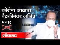 LIVE - Ajit Pawar   कोरोना आढावा बैठकीनंतर अजित पवार   Corona Virus