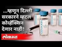 ...म्हणून दिल्ली सरकारने म्हटलं कोव्हॅक्सिन देणार नाही! Covaxin | Delhi Government | Atishi | India