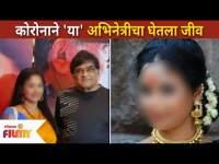 कोरोनाने 'या' अभिनेत्रीचा घेतला जीव | Marathi Actress Passaway | Corona Virus | Lokmat Filmy