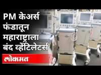 PMफंडातून महाराष्ट्राला बंद व्हेंटिलेटर्स का दिले? #LokmatRealityCheck २७६व्हेंटिलेटर्स बंद! | India