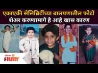 Marathi Celeb share childhood picture हे आहे खास कारण   Lokmat Filmy