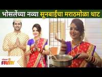 भोसलेंच्या नव्या सूनबाईंचा मराठमोळा थाट | Sugandha Mishra In Maharashtriyan Look | Sanket Bhosale