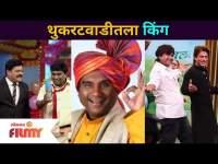 Chala Hawa Yeu Dya Bhau Kadam Comedy | थुकरटवाडीतला किंग | Lokmat Filmy