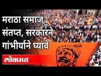 सरकारने गांभीर्याने मराठा समाजाचा विचार करावा   Maratha Reservation Canceled   Rajendra Kondhare