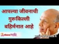 आपल्या जीवनाची गुरूकिल्ली बहिर्मनात आहे | Satguru Shri Wamanrao Pai | Lokmat Bhakti