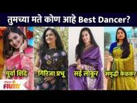 कोणती मराठी अभिनेत्री आहे उत्कृष्ट डांसर? Which Marathi Actress Is Best Dancer? Lokmat Filmy