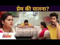 प्रेम की यातना? Sundara Manamadhe Bharli Upcoming Episode | Lokmat Filmy