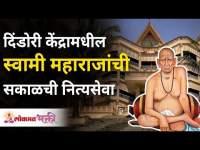 दिंडोरी केंद्रामधील स्वामी महाराजांची सकाळची नित्यसेवा   Gurumauli Annasaheb More   Lokmat Bhakti