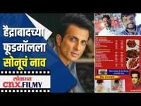 हैद्राबादच्या फूडमॉलला Actor Sonu Soodचं नाव | Lokmat CNX Filmy