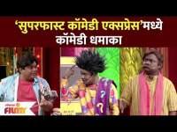 Superfast Comedy Express मध्ये कॉमेडीचा धमाका | Lokmat Filmy