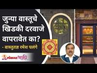 जुन्या वास्तूचे खिडकी दरवाजे वापरावेत का? Vaastu shastra Tips for Doors & Windows | Ramesh Palange