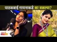 पाठकबाई वळल्या गायनाकडे | Akshaya Deodhar | Lokmat Filmy