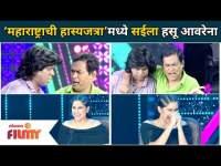 कॉमेडीचा धमाका पाहून सईला हसू Uncontrolled   Maharashtrachi Hasya Jatra   Lokmat Filmy