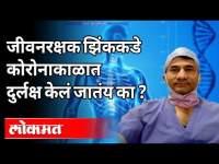 जीवनरक्षक झिंककडे कोरोनाकाळात दुर्लक्ष केलं जातंय का? Dr Sangram Patil on Zinc | Covid 19 | America