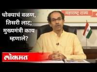 कोरोनाच्या तिस-या लाटेविषयी उद्धव ठाकरे काय म्हणाले? CM Uddhav Thackeray warns on Corona Virus