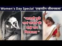 आताही कुठे गाणं वाजलं की माझे पाय थिरकतात | Women's Day Special With Jeevankala Kelkar