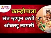कान्होपात्रा संत म्हणून कशी ओळखू लागली? Sant Kanhopatra   Ashadhi Ekadashi 2021   Pndharpur Wari