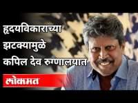 हृदयविकाराच्या झटक्यामुळे कपिल देव रुग्णालयात | Kapil Dev Heart Attack | Cricket | Sports News