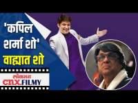 Mukesh Khannची ट्विटवरवरून Kapil Sharma Showवर टीका | Lokmat CNX Filmy