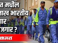 परदेशी कामगारांसाठी कुवैत सरकारचा नवीन मसूदा