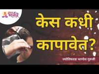 केस कधी कापावेत? When to cut hair? Bhagyesh Guruji   Interesting Tips   Lokmat Bhakti
