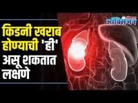 Symptoms of Kidney Failure I किडनी खराब होण्याची 'ही' असू शकतात लक्षणे | Lokmat Oxygen