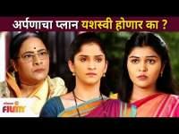 अर्पणाचा प्लान यशस्वी होणार का ? Raja Ranichi Ga Jodi Today Episode | 8 May | Lokmat Filmy