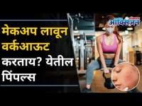 मेकअप लावून वर्कआऊट करताय? येतील पिंपल्स | Workout with Mask Wearing Makeup I Pimples I Maharashtra