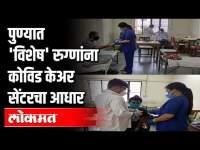 पुण्यात 'विशेष' रुग्णांना कोविड केअर सेंटरचा आधार | Covid Care Centre | Covid 19 | Pune News