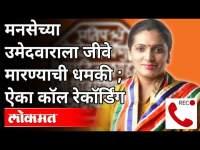 मनसेच्या उमेदवाराला जीवे मारण्याची धमकी | MNS Rupali Thombare Patil | Pune News