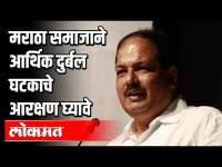 मराठा समाजाने आर्थिक दुर्बल घटकाचे आरक्षण घ्यावे   Pravin Gaikwad   Pune News
