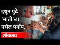 मातीचे महत्व काय आहे? What is the importance of soil? Deepti Vispute | Maharashtra News