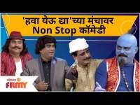 Chala Hawa Yeu Dya Non Stop Comedy | 'चला हवा येऊ द्या'च्या मंचावर Non Stop कॉमेडी - सागर, भाऊ कदम