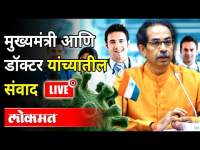 Uddhav Thackeray in Conversation With Task Force Doctors | मुख्यमंत्र्यांचा डॉक्टरांशी संवाद