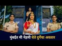 मुंबईत मी नेहमी दुर्गाचा अवतार घेते | Apurva Nemlekar Interview | Lokmat CNX Filmy